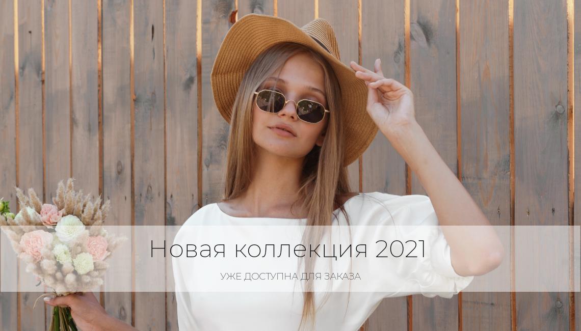 Коллекция 2021